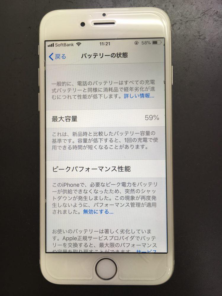 iPhone6s バッテリー バッテリーの状態 最大容量