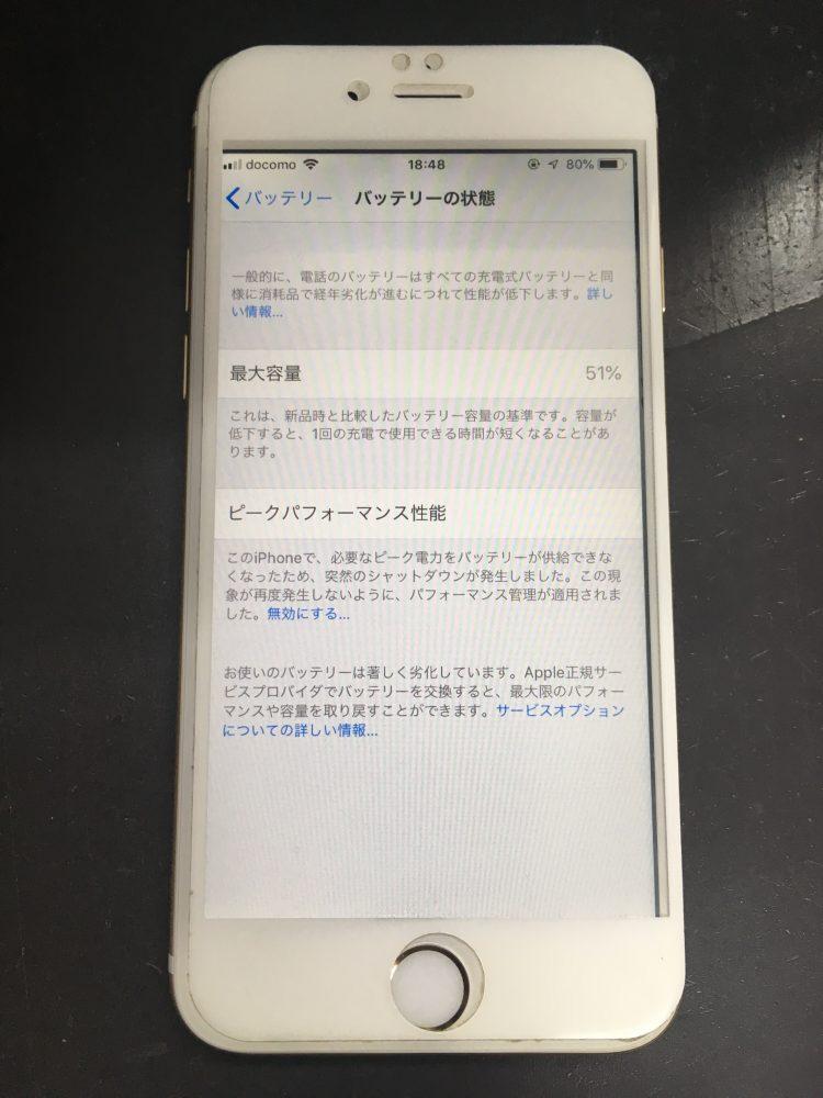iPhone6 バッテリー 交換 修理