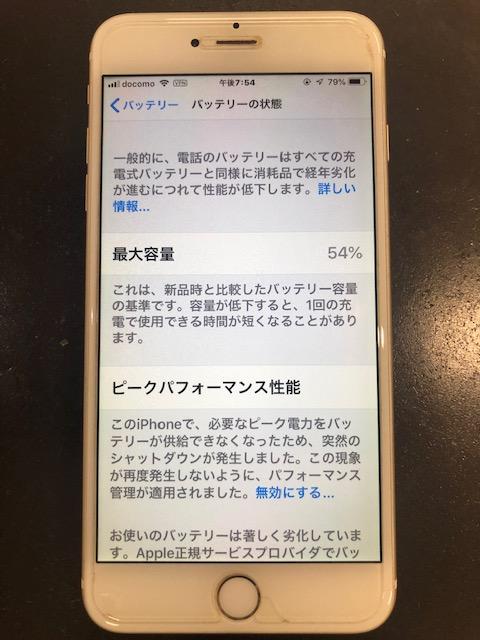 バッテリー交換前のiPhone6Plus