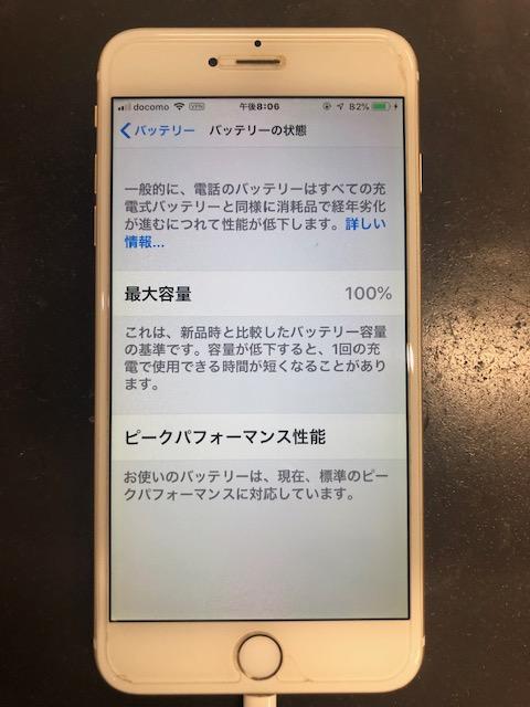 バッテリー交換後のiPhone6Plus