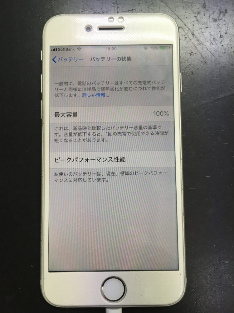 iPhone7 電池交換 修理 交換 札幌