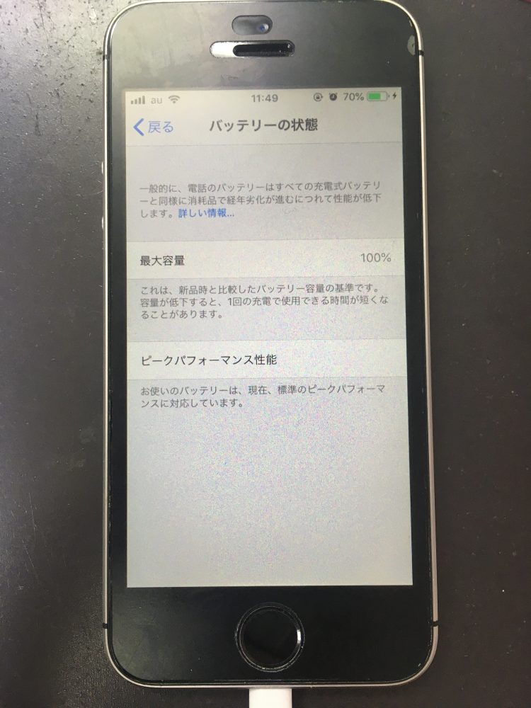 iPhoneSE バッテリー 修理