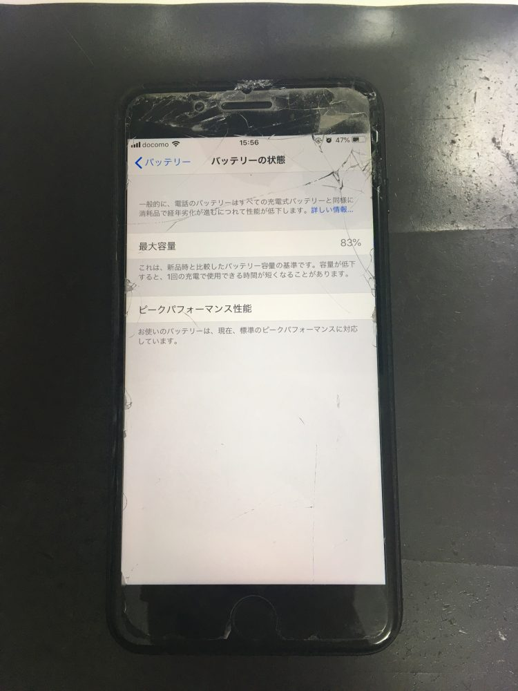 iPhone7Plus バッテリー 画面 交換