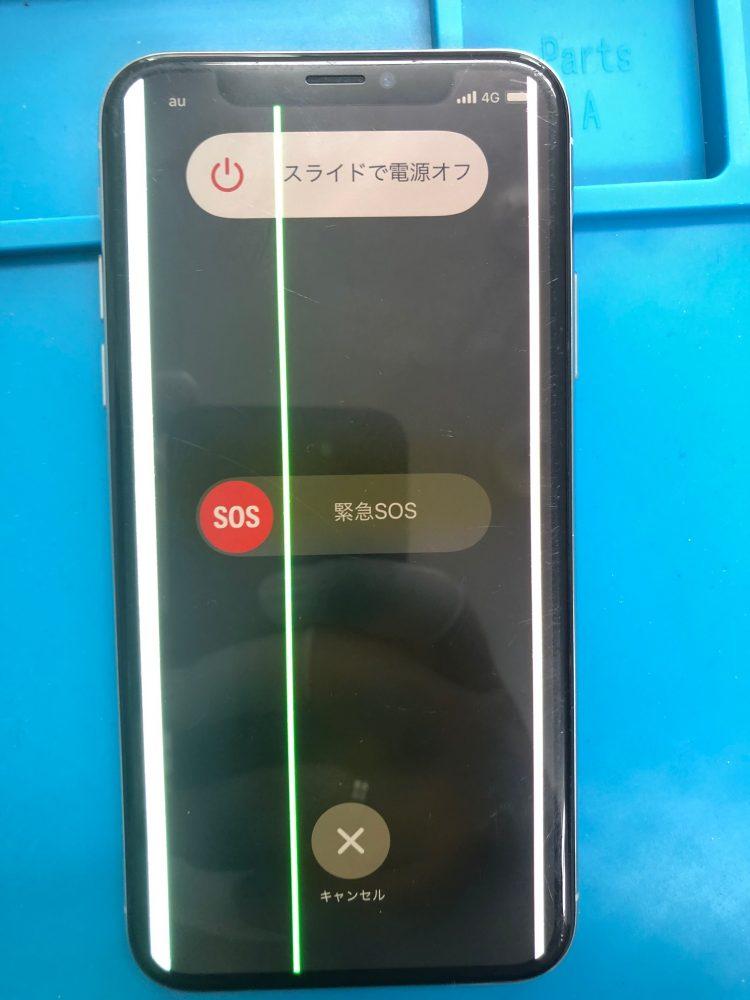 iPhoneXS 液晶損傷 修理前