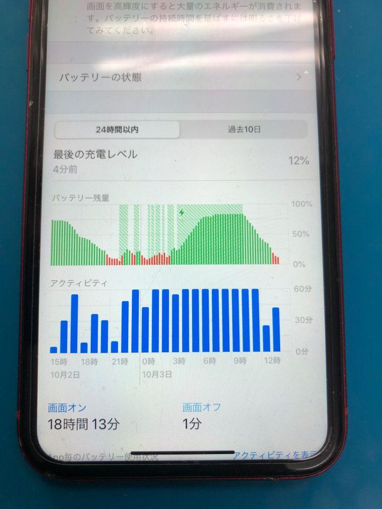 iPhoneXR バッテリー 札幌