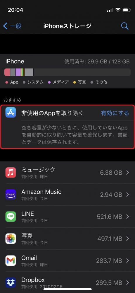 iPhoneストレージ