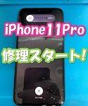 iPhone11Proの修理スタートしてます!スマップル札幌でデータを残してそのまま修理しませんか?