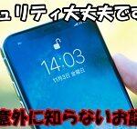 iPhoneのセキュリティについてご存知ですか?日常使用で起きたトラブルを未然に防ぎましょう!