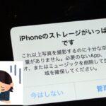 データいっぱいで写真が撮れなくなってしまった(´;ω;`)iPhoneで保存データを削減する方法のご紹介です(^^)/