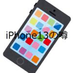 いよいよ発表間近??iPhone13(仮)の噂をまとめました!気になる指紋認証はどうなるのでしょうか…