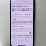 iPhoneXのバッテリーの減りが早い!スマップル札幌駅店で即日交換が可能です!