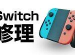 新型Switchが発売されました!!旧型をお持ちの方は買い替えも検討中だと思いますので、修理店がどのような違いがあるのかを解説します(^^)/